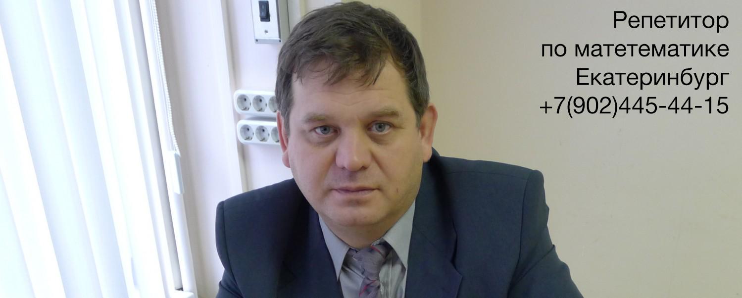 Репетитор по математике Игорь Олегович Харитонов